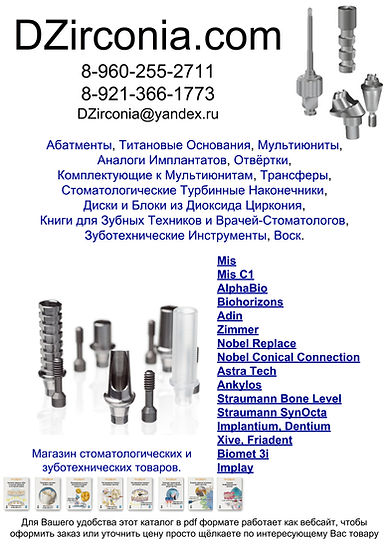 КАТАЛОГ DZirconia.com 8-921-366-1773 Аба
