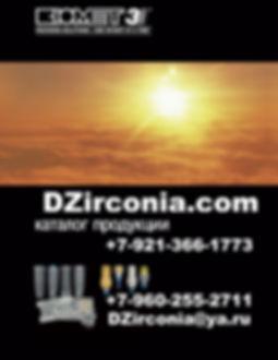 jpg DZirconia.com Каталог Biomet 3i на р