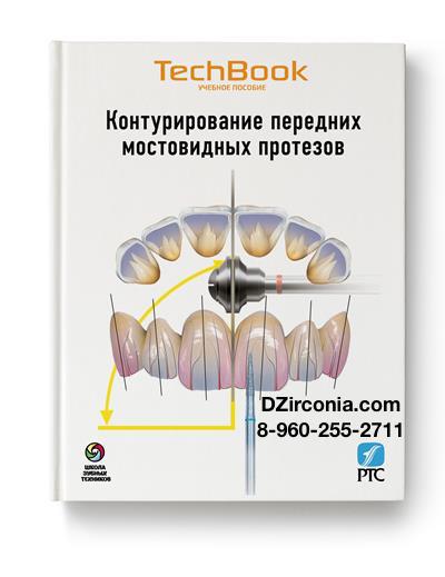 Контурирование передних мостовидных протезов. книга для зубных техников и стоматологов.  DZirconia.com 8-960-255-2711 John C. Ness PTC 1