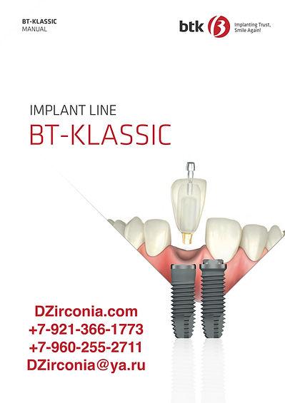 BT-KLASSIC ПРОТЕТИКА имплантационная сис