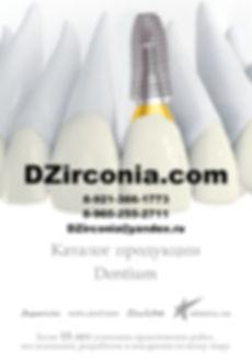 1 DZirconia.com Dentium-Implantium 2019
