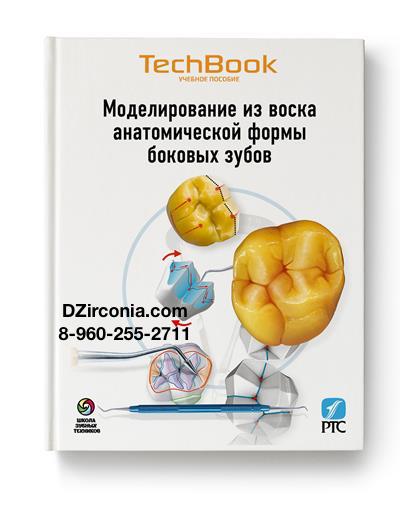 Моделирование из воска анатомической формы боковых зубов. Книга для зубных техников DZirconia.com 8-960-255-2711 John C. Ness PTC  1