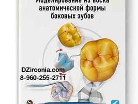 Моделирование из воска полной анатомической формы коронок и мостов DZirconia.com 8-960-255-2711