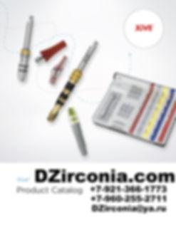DZirconia.com Xive Friadent каталог Ксай