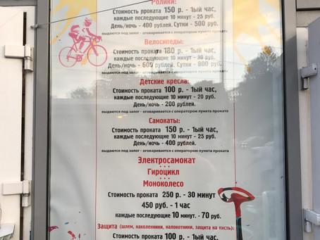 Аренда велосипедов, роликов, электро самокатов, гироциклов у Елагин Острова Санкт-Петербург