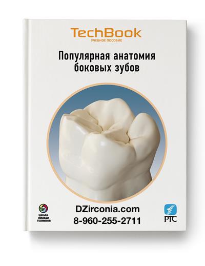 Понятная анатомия боковых зубов DZirconia.com 8-960-255-2711 John C. Ness книга для зубных техников и стоматологов 1