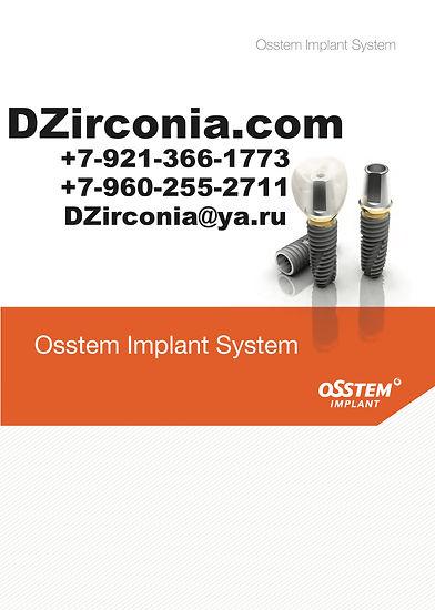 DZirconia.com каталог Osstem Осстем  (dr
