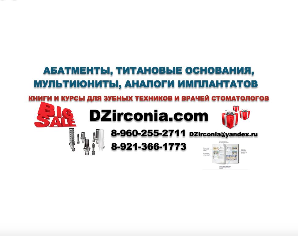 Абатменты, титановые основания, мультиюниты, аналоги имплантатов, книги и курсы для зубных техников и врачей стоматологов DZirconia.com 8-960-255-