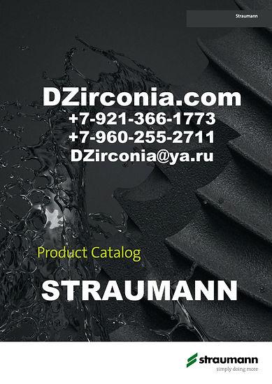 1 Каталог Штрауманн на русском языке Str