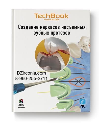 Создание каркасов не съемных зубных протезов DZirconia.com 8-960-255-2711 Книга для Зубных Техников, зуботехническая литература
