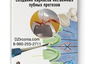 Создание каркасов несъемных зубных протезов DZirconia.com 8-960-255-2711