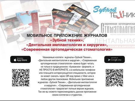 Мобильное приложение журналов «Зубной техник»,«Современная ортопедическая стоматология»,«Дентальная