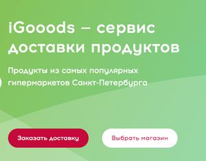 iGooods Доставка продуктов на дом