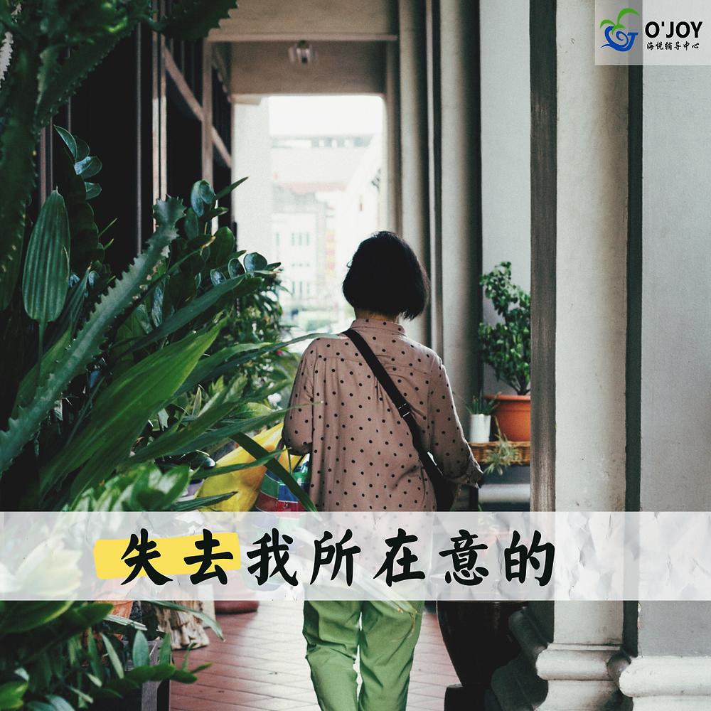 开朗、积极、独立的陈女士原本过着简单平凡的生活。(Source: Unsplash/Lily Banse)