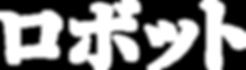 robot-logo-jp.png
