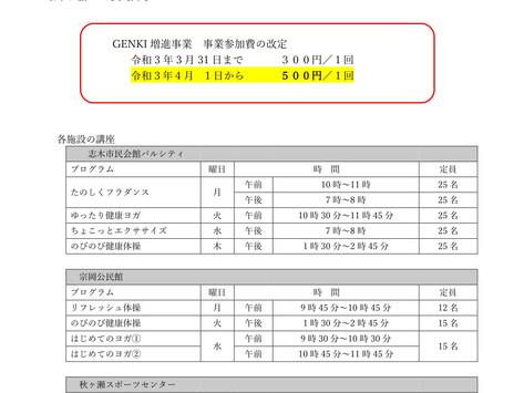 GENKI事業 参加費改定のお知らせ