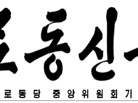 Rodong Sinmun: No fortalecimento da capacidade jucheana está a garantia do avanço e desenvolvimento