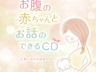 お腹の赤ちゃんとお話ができるCD NEWリリース決定!!