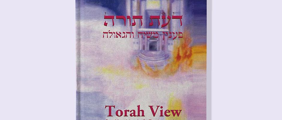 Da'as Torah - Torah View