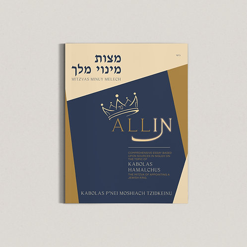 Appointing A King - Mitzvas Minui Melech