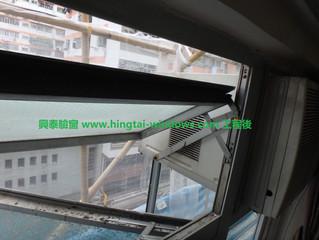 長沙灣驗窗 | 屋宇署驗窗 | 東蘭閣驗窗 | 強制驗窗 | 鋁窗維修 | 驗窗公司 | 驗窗價錢 | 驗窗紙