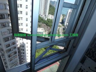 深井驗窗 | 海韻花園驗窗 | 驗窗公司 | 驗窗