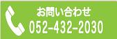 電話番号0524322030