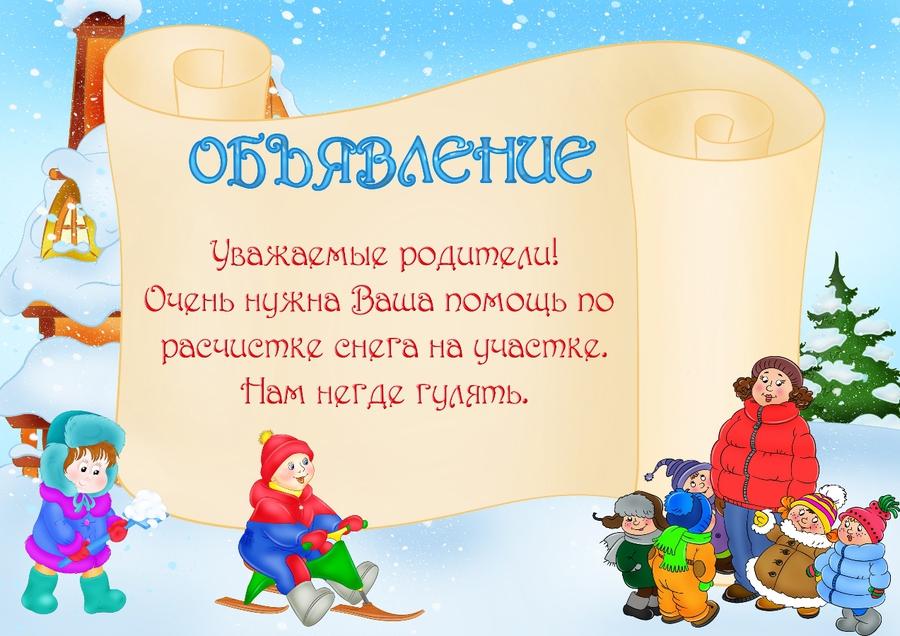 Объявления для детей картинки