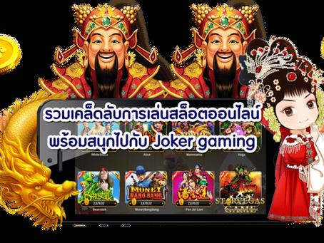 JOKER GAMING เกมสล็อตออนไลน์ โบนัส100%