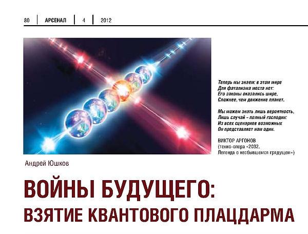 Фото квантовый рынок