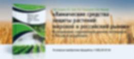 Книга Химические средства защиты растений
