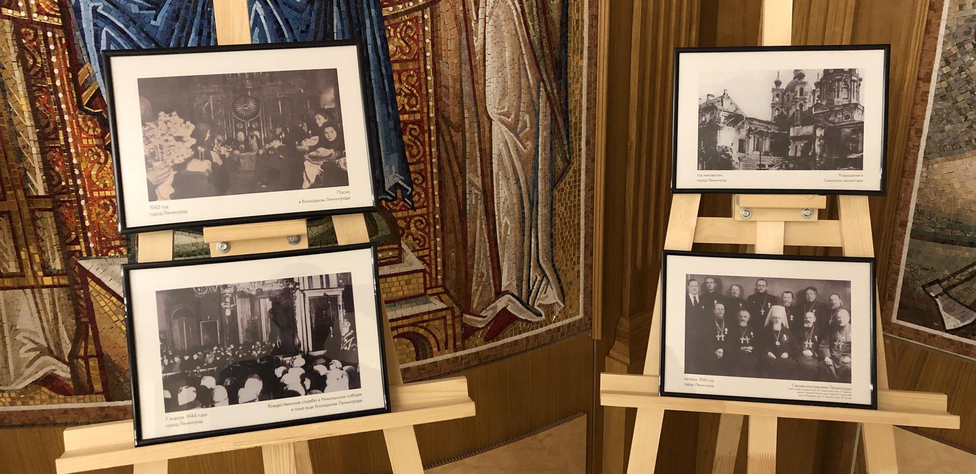 Состаялось открытие выставки, посвященной подвигу русского духовенства в годы Великой Отечественной войны
