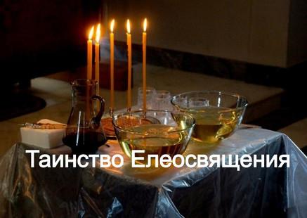 Таинство Елеосвящения (Соборования)