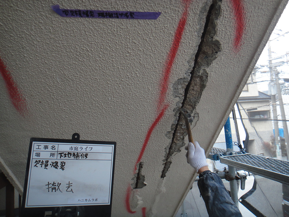 ハニカムラボ外壁改修工事
