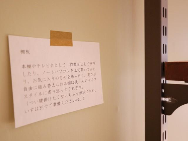 ハニカムラボリノベーション内装インテリア手紙