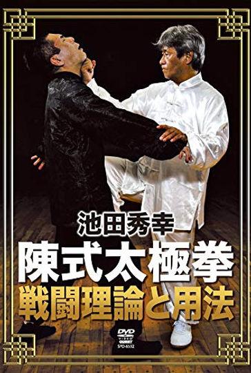 陳式DVD.jpg