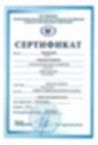сертификаты3 001.jpg