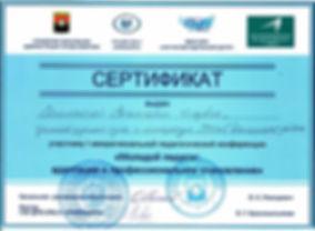 сертификаты2 001.jpg