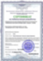 сертификаты4 001.jpg