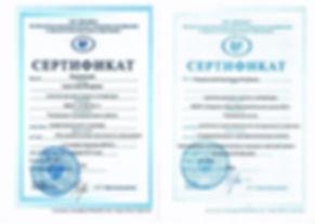 сертификаты1 001.jpg