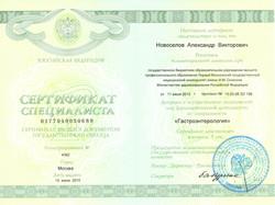 Сертификат гастроэнтеролога