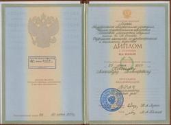 Диплом ММА им. И. М. Сеченова