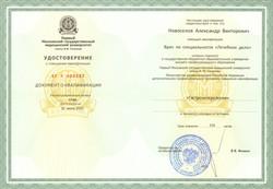 Удостоверение гастроэнтеролога