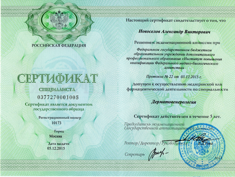 Сертификат дерматовенеролога 2
