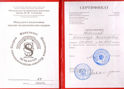 Сертификат ФПНПК