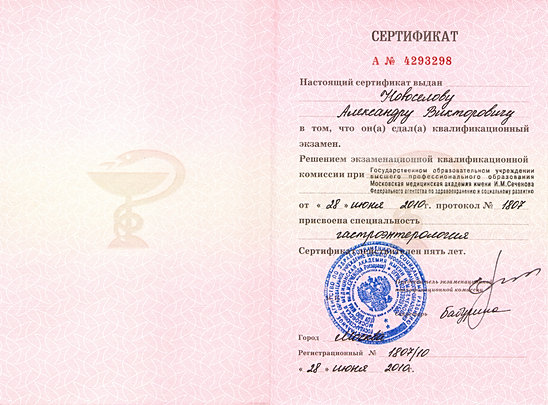 Гастроэнтеролог новоселов александр викторович