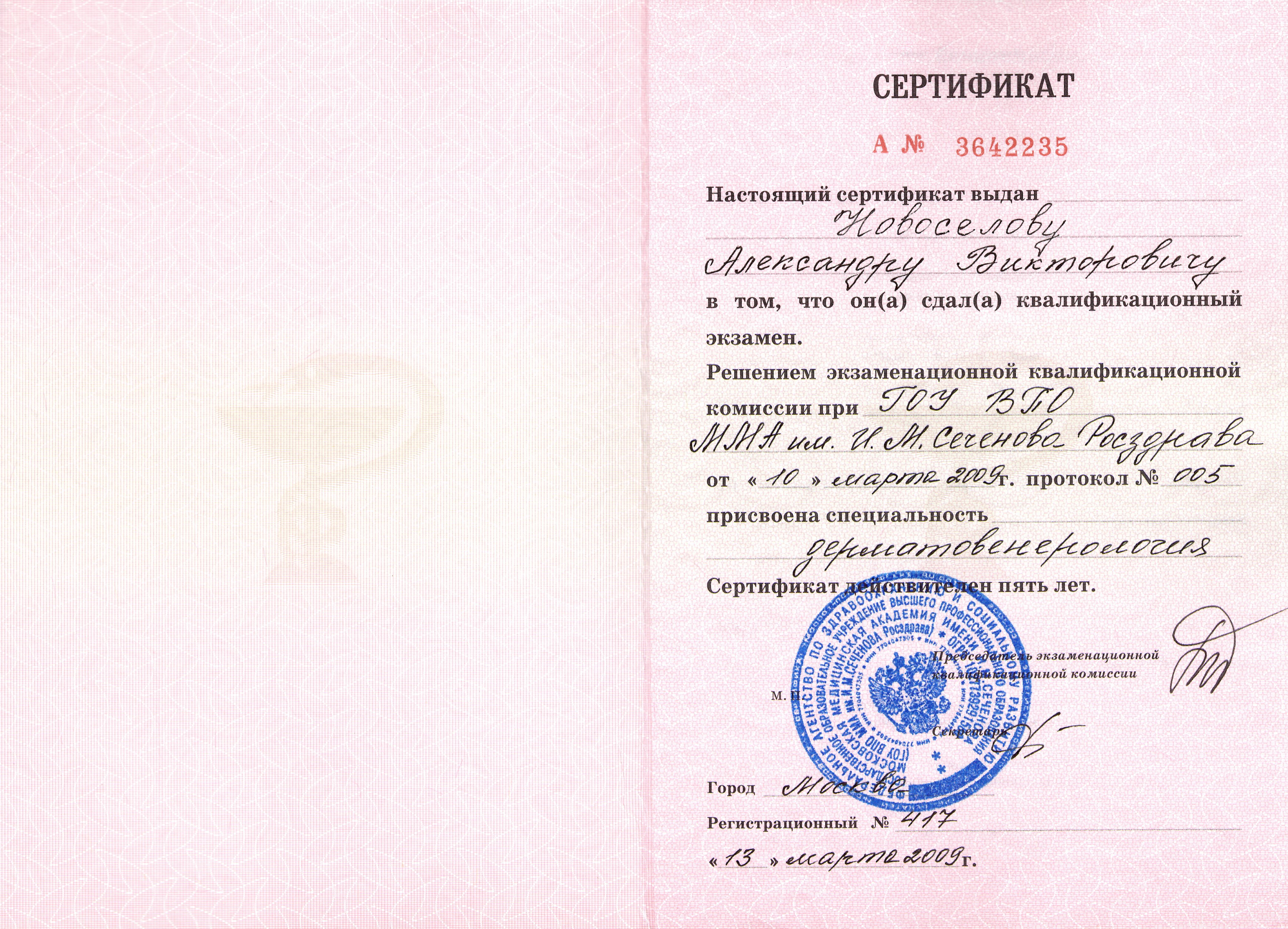 Сертификат дерматовенеролога