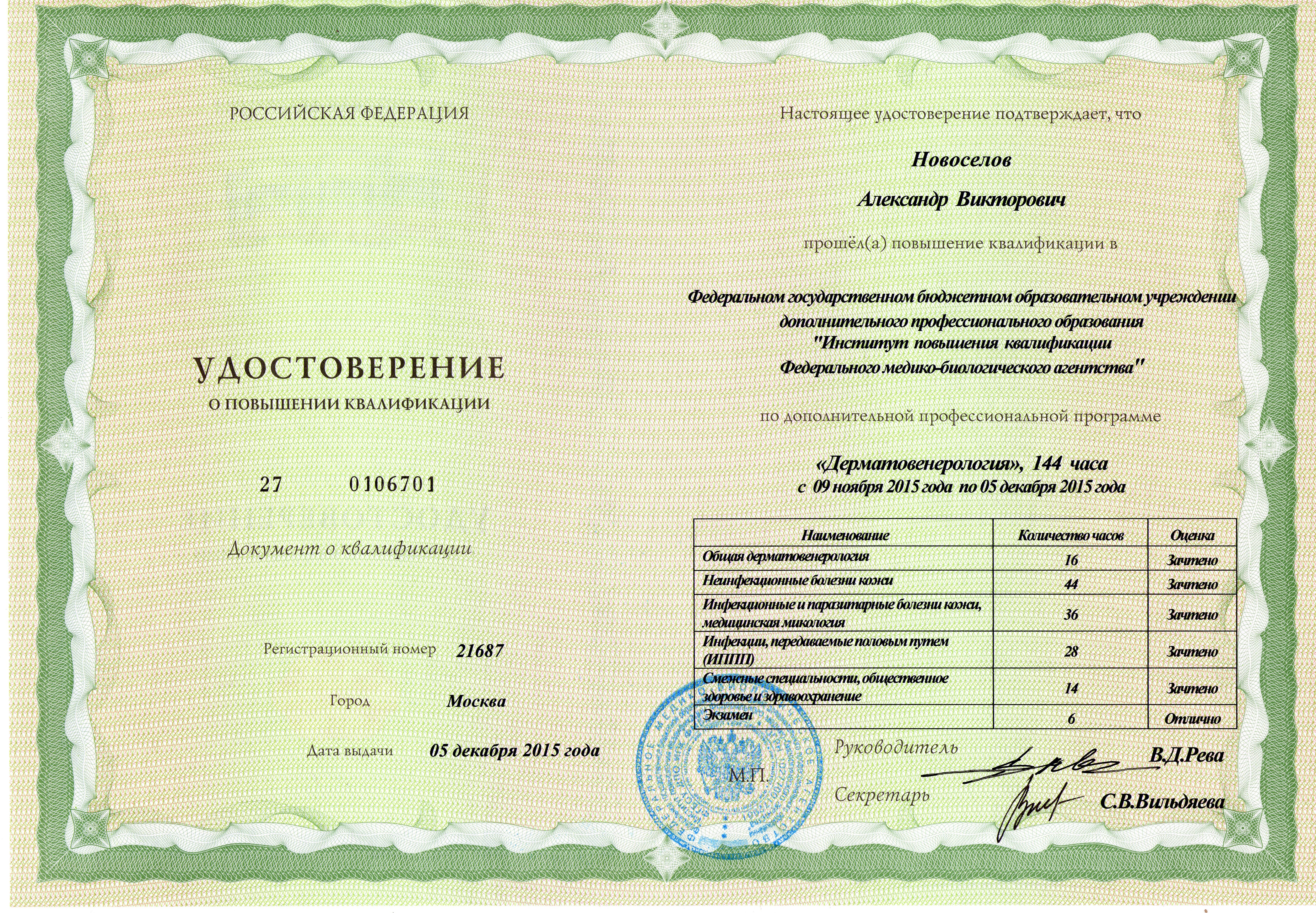 Удостоверение дерматовенеролога 2