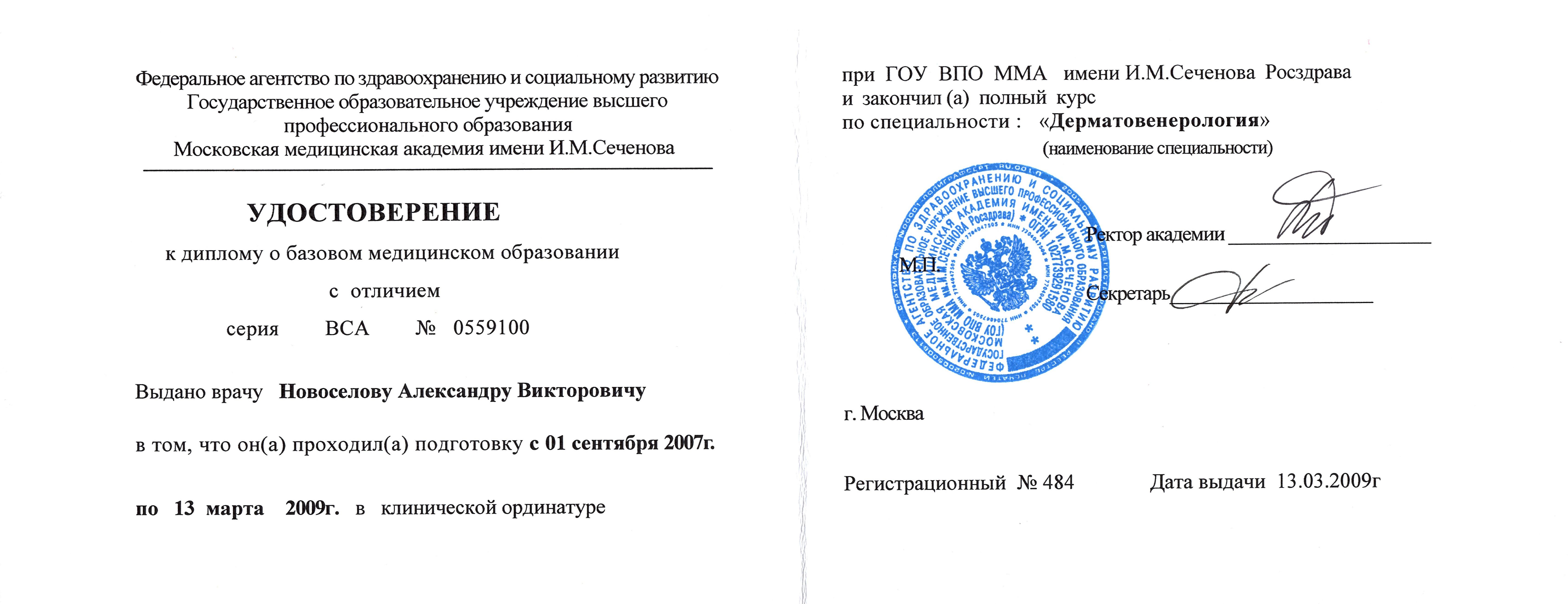 Удостоверение дерматовенеролога