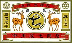 中川政七商店ロゴ(カラー・会社ロゴ)大.jpg